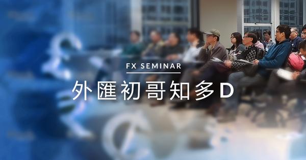 Forex trading seminar hong kong