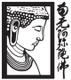 Buddhist Faith F.